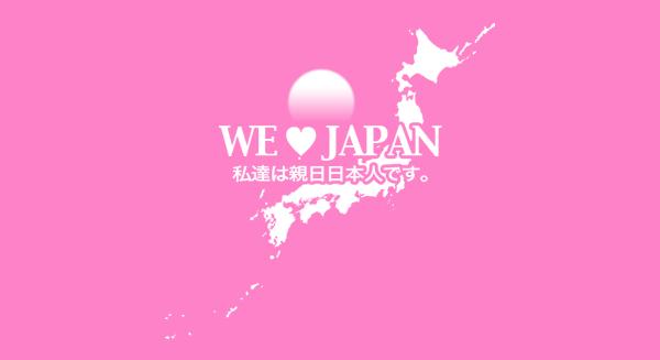 WE LOVE JAPAN 300