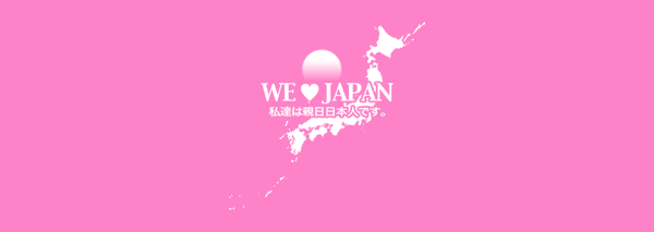 WE LOVE JAPAN 180